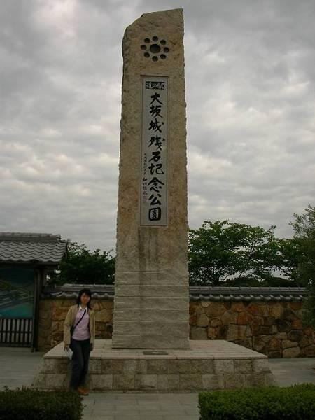 大阪城殘石紀念公園