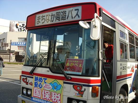 會津若松周遊巴士