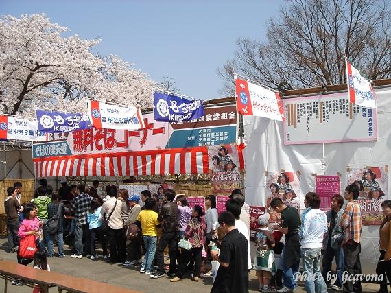 天童舞鶴山公園