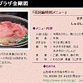 金剛閣花回廊特別menu