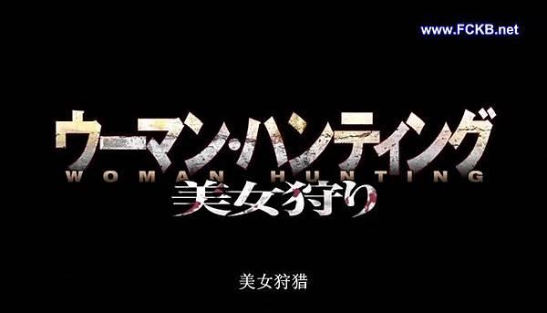 [www.van698.com]美女狩獵_DVD.rmvb_20120918_103943.318