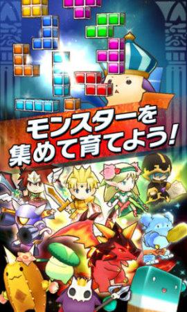 Tetris-Monster2.jpeg