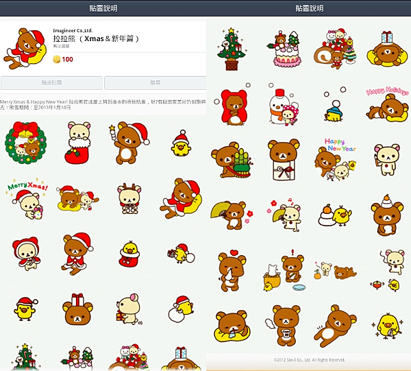 646 - 拉拉熊(Xmas & 新年篇)