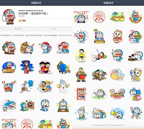 647 - 哆啦A夢(聖誕&新年篇)