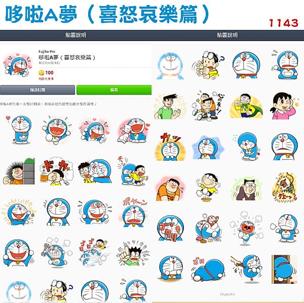 1143 - 哆啦A夢(喜怒哀樂篇).png