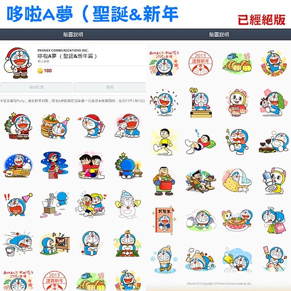 647 - 哆啦A夢(聖誕&新年篇).png