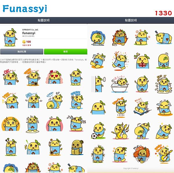 1330 - funassyi.png
