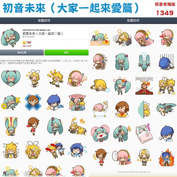1349 - 初音未來(大家一起來♡篇).png