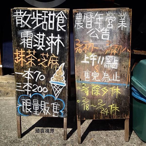 抹茶芝麻招牌-1.jpg