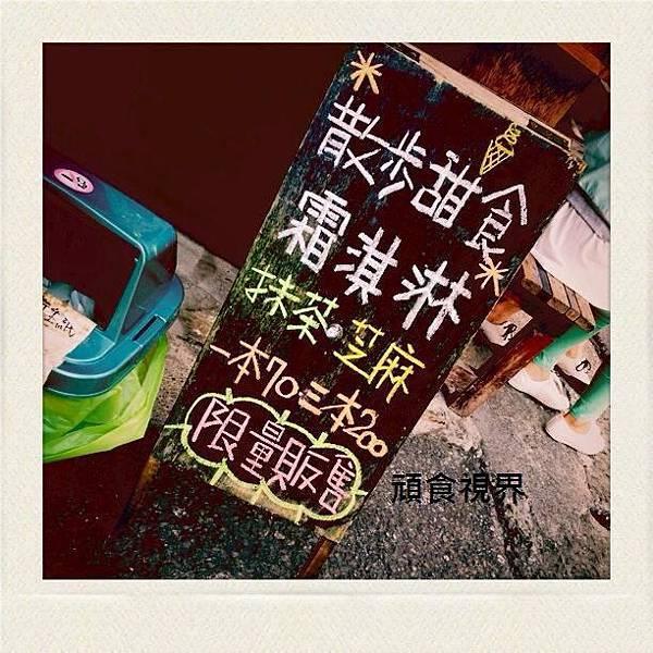 抹茶芝麻-1.jpg
