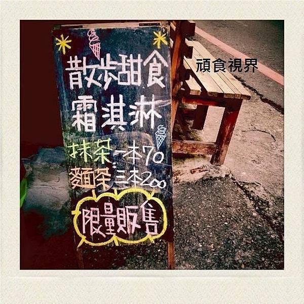 抹茶麵茶招牌-1.jpg