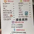 2017.11 菜單-3-1.jpg