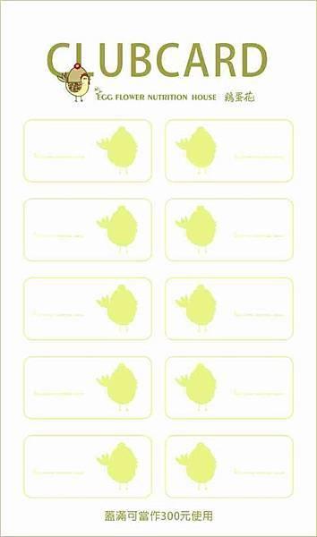 集點卡背面.jpg