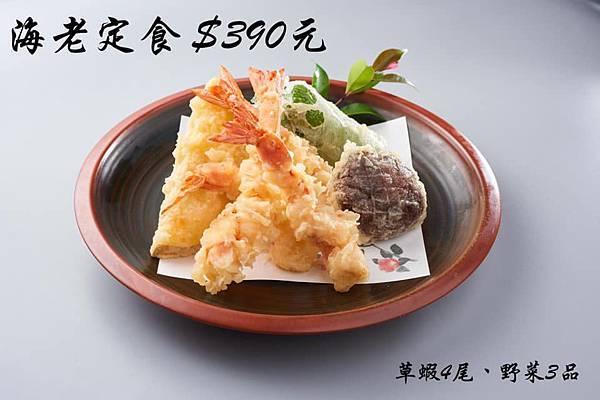 海老定食.jpg