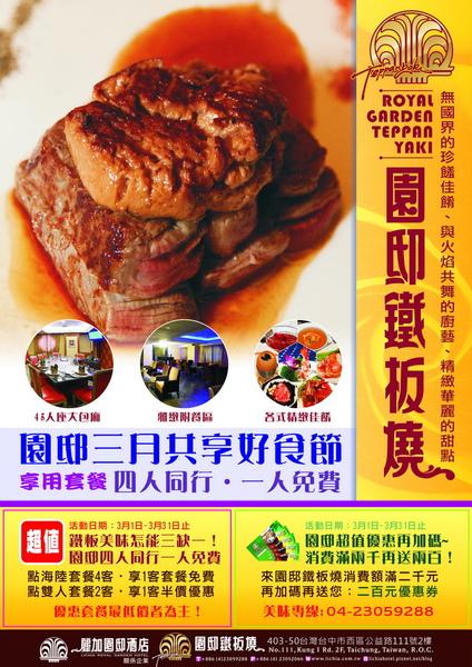 0223三月美味三缺一.jpg