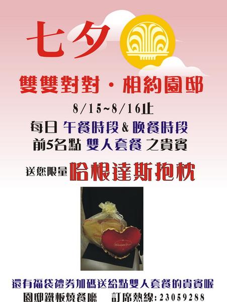 20100815七夕哈根達斯海報.jpg