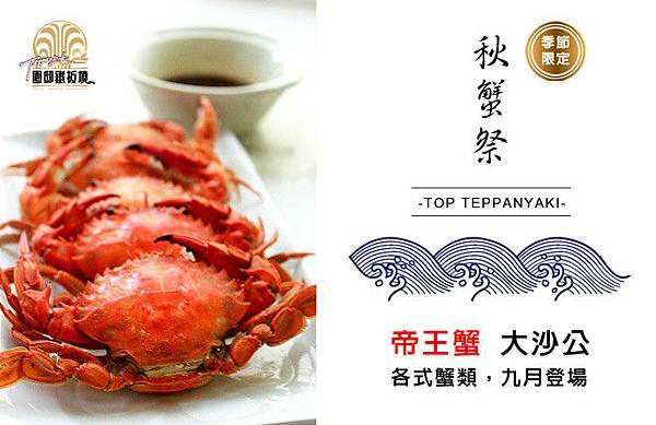 秋蟹祭.jpg