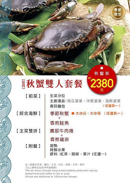 秋蟹菜單.jpg