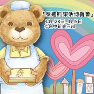 新光泰迪熊