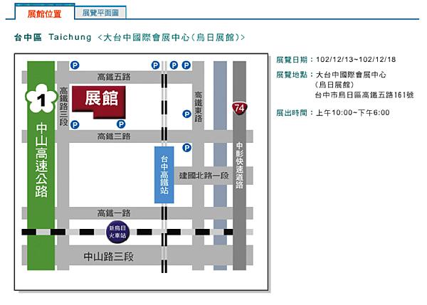 大台中國際會展中心