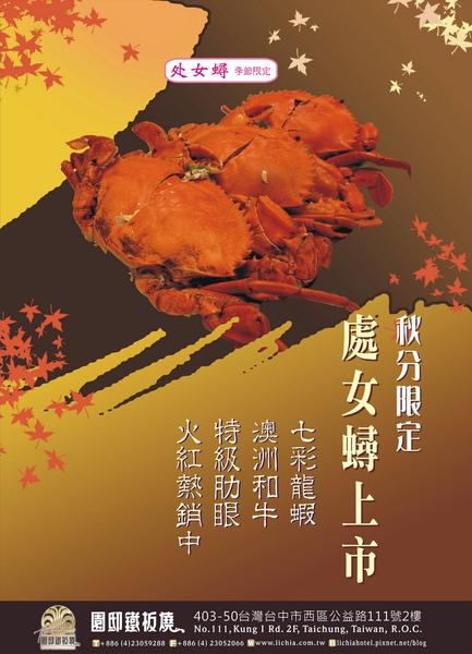 20100906秋季蟹蟹海報.jpg