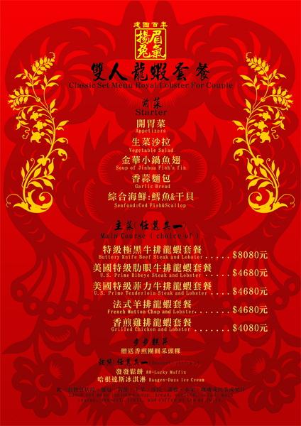 20101230兔年春節菜單2_調整大小.jpg