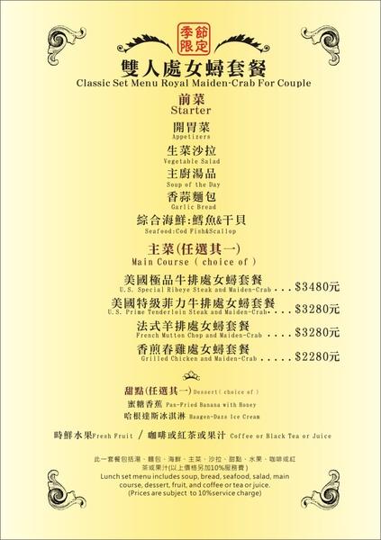 20100924處女蟳菜單季節限定.JPG