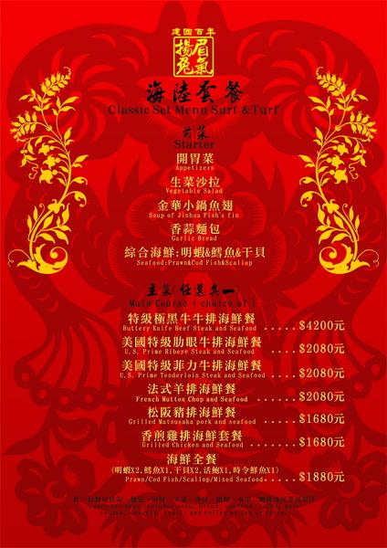 20101230兔年春節菜單1_調整大小.jpg