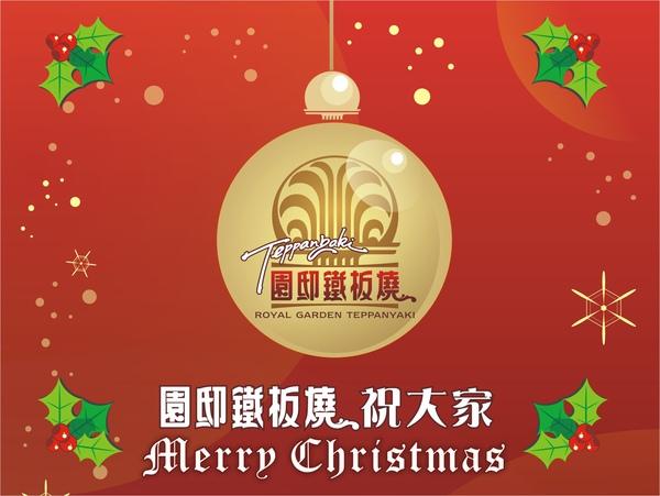 1130聖誕節形象海報桌布.JPG