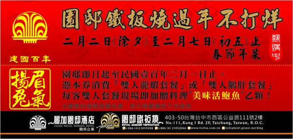20110105兔年網路優惠券.JPG