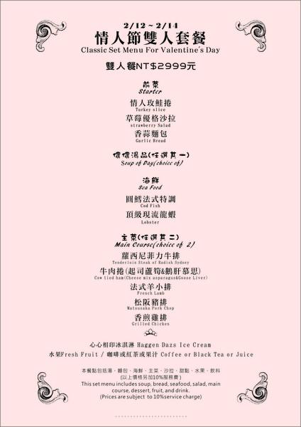 20110209情人節特餐.JPG