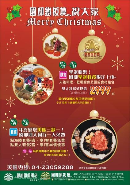 1130聖誕節形象海報s.jpg