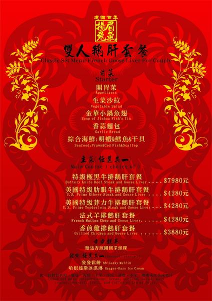 20101230兔年春節菜單3_調整大小.jpg
