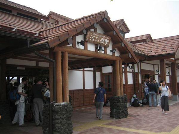 078.可愛的河口湖車站.JPG