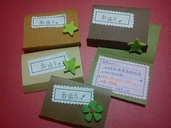 邀請卡.JPG