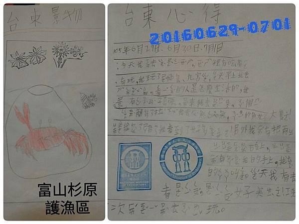 20160706_222750.jpg