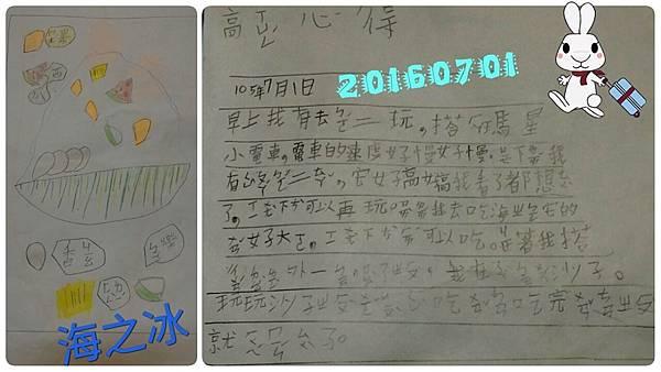 20160706_223226.jpg