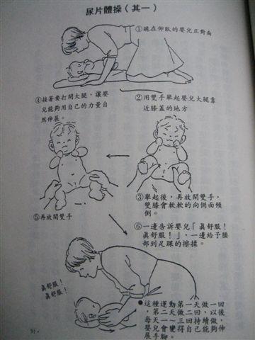 尿布操1.jpg