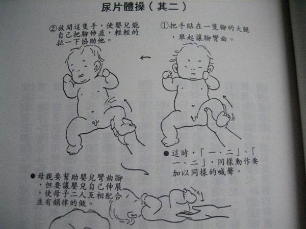 尿布操2-1.jpg