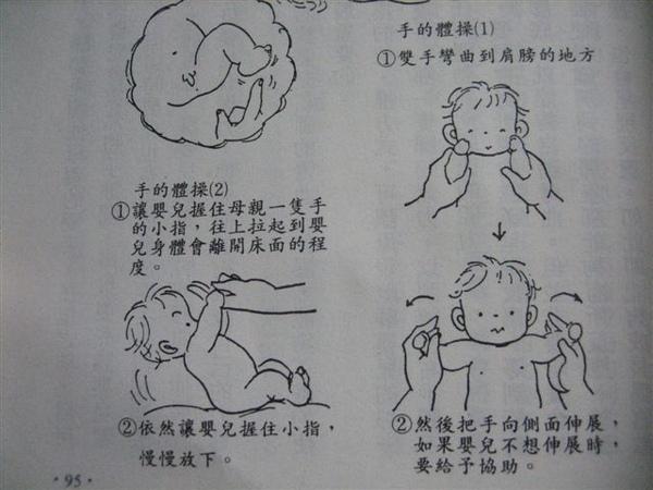 尿布操2-2.jpg