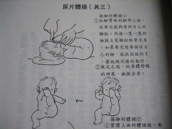 尿布操3-1.jpg