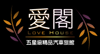 愛閣LoveHouse精品汽車旅館
