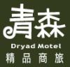 青森DRYAD MOTEL