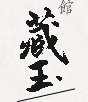 KH-藏玉.png