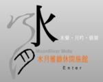 台中-水月.png