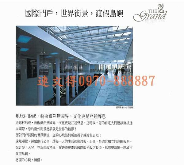 聚合發建設-聚合發天琴34