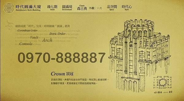 時代建設-時代圓滿大廈-8