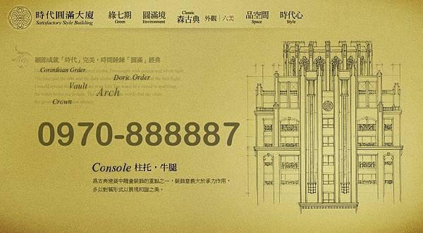 時代建設-時代圓滿大廈-9