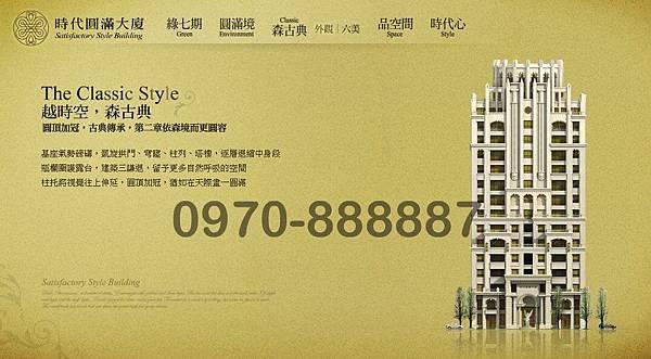 時代建設-時代圓滿大廈-13
