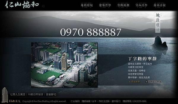 仁山建設-仁山協和-台中七期豪宅-協和-6-環境地段
